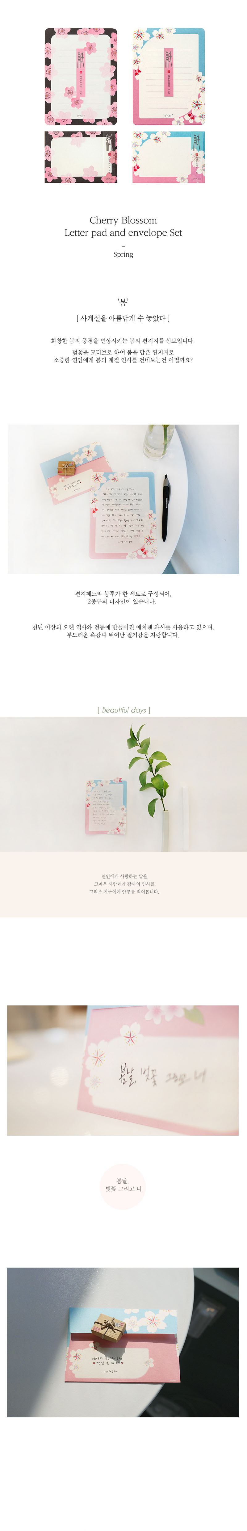 Cherry Blossom Letter pad and envelope Set13,500원-미도리디자인문구, 카드/편지/봉투, 디자인편지, 심플바보사랑Cherry Blossom Letter pad and envelope Set13,500원-미도리디자인문구, 카드/편지/봉투, 디자인편지, 심플바보사랑